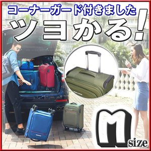 ソフト スーツケース キャリーバッグ キャリーケース 軽量 Mサイズ 中型 拡張機能 マチUp