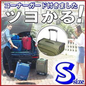 ソフト スーツケース キャリーバッグ キャリーケース  軽量 Sサイズ 小型 拡張 マチUp