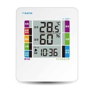 佐藤計量器 SATO デジタル温湿度計 PC-7980GTI|nishikoki-online