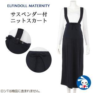 サスペンダー付ニットスカート【M・L】 nishimatsuya
