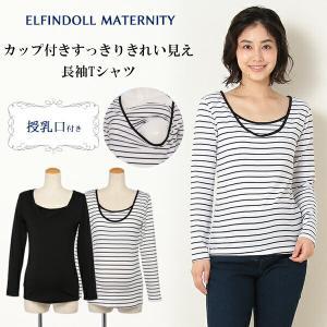 授乳口付きカップ付きすっきりきれい見え長袖Tシャツ【S・M・L・LL】|nishimatsuya
