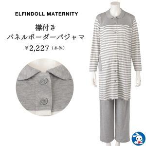 授乳口付き襟付きパネルボーダーパジャマ【M・L・LL】|nishimatsuya