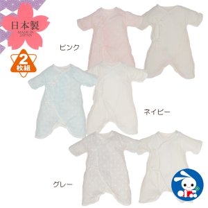 ベビー服 新生児 2枚組フライスコンビ肌着(ドット・無地) 新生児50-60cm 男の子 女の子 赤ちゃん ベビー 乳児 幼児 子供服 おしゃれ|nishimatsuya
