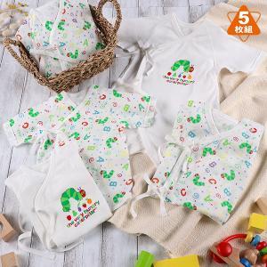ベビー服 新生児 新生児肌着5点セット(はらぺこあおむし) 新生児50-60cm 男の子 女の子 赤ちゃん ベビー 乳児 幼児 子供服 おしゃれ|nishimatsuya