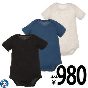 ベビー服 男の子 3枚組ワッフル半袖ショルダーロンパース(無地) 70cm・80cm・90cm・95cm 赤ちゃん ベビー 新生児 乳児 幼児 子供服|nishimatsuya