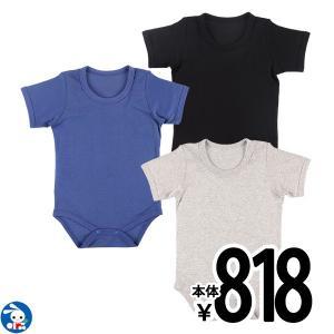 ベビー服 男の子 3枚組ショルダー半袖丸首ロンパース肌着 70cm・80cm・90cm・95cm [ボディスーツ ボディースーツ] 赤ちゃん ベビー|nishimatsuya