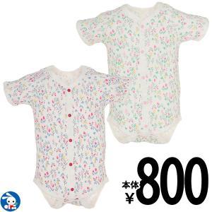 ベビー服 新生児 カリフォルニア綿2枚組半袖前開きロンパース肌着(花柄) 60cm・70cm・80cm 男の子 女の子 赤ちゃん ベビー 乳児 幼児|nishimatsuya
