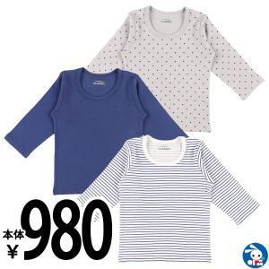 ベビー服 男の子 3枚組長袖シャツ(星柄・無地・ボーダー) 80cm・90cm・95cm 赤ちゃん ベビー 新生児 乳児 幼児 子供服 おしゃれ|nishimatsuya