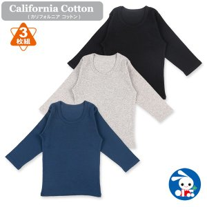 ベビー服 男の子 カリフォルニア綿3枚組長袖シャツ(カラー無地) 80cm・90cm・95cm 赤ちゃん ベビー 新生児 乳児 幼児 子供服 おしゃれ|nishimatsuya