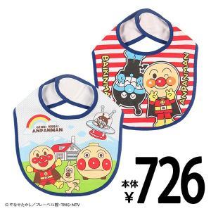 ベビー服  男の子 2枚組スタイ(アンパンマン) 赤ちゃん ベビー 新生児 乳児 幼児 子供服 おしゃれ|nishimatsuya