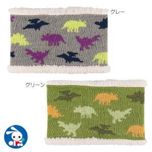 裏ボア付きネックウォーマー(恐竜柄)|nishimatsuya