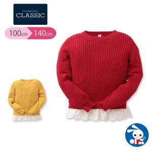 子供服 女の子 冬 裾レース編み込みセーター レッド/イエロー 100cm・110cm・120cm・130cm・140cm ガールズ 女児 キッズ nishimatsuya