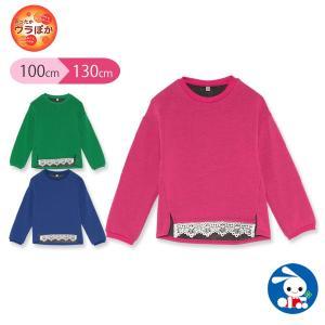 子供服 女の子 冬 ウラぽか裾レースシンプルトレーナー ピンク/グリーン/ブルー 100cm・110cm・120cm・130cm ガールズ 女児|nishimatsuya