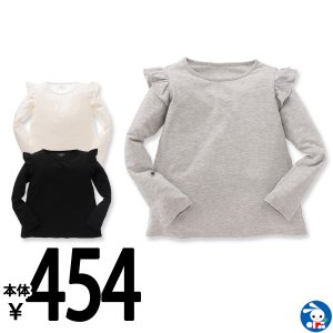 子供服 女の子 春秋冬 [EFC]肩フリル長袖Tシャツ グレー/ホワイト/ブラック 100cm・110cm・120cm・130cm [キッズ 女の子|nishimatsuya