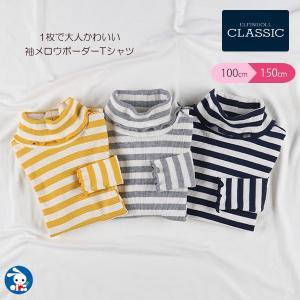 子供服 女の子 メロウフリルタートルネック長袖Tシャツ(ボーダー) イエロー/ネイビー/グレー nishimatsuya