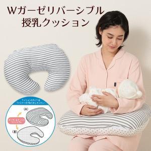 Wガーゼリバーシブル授乳クッション(ボーダー&ドット)【セール】