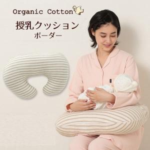 オーガニック綿授乳クッション(ボーダー)|nishimatsuya