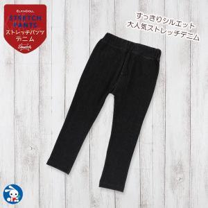 ニットデニムストレッチパンツ(ブラック)【80cm・90cm・95cm】|nishimatsuya