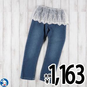 子供服 女の子 春 レーススカート付きデニムロングパンツ 110cm・120cm・130cm ガールズ 女児 キッズ ベビー 小児 児童 子ども服 nishimatsuya