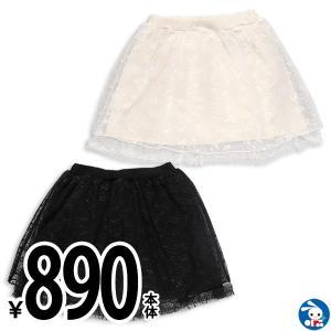 子供服 女の子 春 刺繍レーススカート 110cm・120cm・130cm ガールズ 女児 キッズ ベビー 小児 児童 子ども服 おしゃれ nishimatsuya