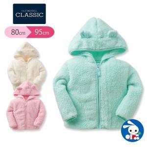 ベビー服 女の子 裏起毛耳付きフリースジャケット ミントグリーン/ホワイト/ピンク 80cm・90cm・95cm 赤ちゃん ベビー 新生児 乳児 幼児 nishimatsuya
