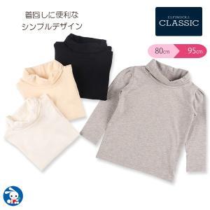 ベビー服 女の子 無地ハイネック長袖Tシャツ グレー/ホワイト/ブラック/ベージュ 80cm・90cm・95cm 赤ちゃん ベビー 新生児 乳児 幼児 nishimatsuya