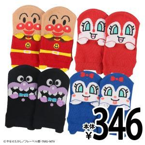 子供服 男の子 キッズローカットソックス(アンパンマンパペット) 13-19cm キッズ ジュニア 男児 ベビー 小児 児童 子ども服 おしゃれ nishimatsuya