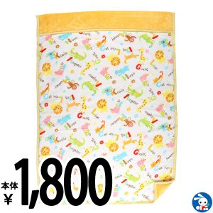 2枚合わせジュニア毛布(アニマル)【100×140cm】|nishimatsuya