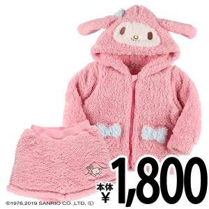 ベビー服 女の子 冬 マイメロディパイルボア着ぐるみスーツ 80cm・90cm・95cm 赤ちゃん ベビー 新生児 乳児 幼児 子供服 おしゃれ|nishimatsuya