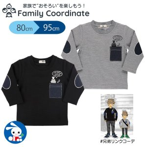 ベビー服 男の子 ポケットエルボ 長袖Tシャツ 80cm・90cm・95cm 赤ちゃん ベビー 新生児 乳児 幼児 子供服 おしゃれ nishimatsuya