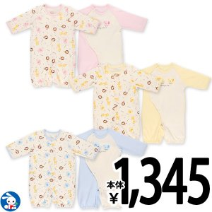 ベビー服 新生児 2枚組スムース長袖コンビドレス(ゾウ・アニマル) 新生児50-60cm 男の子 女の子 赤ちゃん ベビー 乳児 幼児 子供服 nishimatsuya
