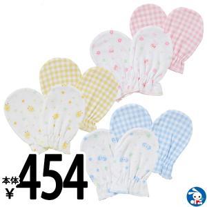 ベビー服 新生児 2枚組ミトン(ウサギ/ゾウ/ヒヨコ) 新生児50-60cm 男の子 女の子 赤ちゃん ベビー 乳児 幼児 子供服 おしゃれ|nishimatsuya