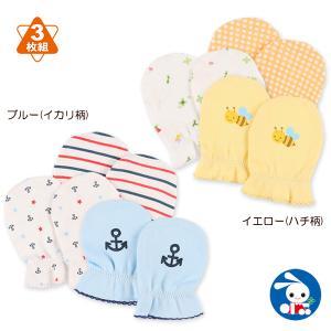ベビー服 新生児 3枚組スムースミトン(ハチ・アンカー) 新生児50-60cm 男の子 女の子 赤ちゃん ベビー 乳児 幼児 子供服 おしゃれ|nishimatsuya