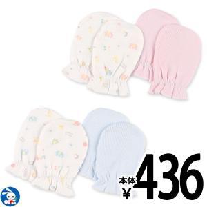 ベビー服 新生児2枚組ベビーミトン(アニマル柄) 新生児 男の子 女の子 赤ちゃん ベビー 乳児 幼児 子供服 おしゃれ|nishimatsuya