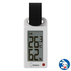 ドリテック)ポータブル温湿度計 ブラーム(ホワイト)|nishimatsuya