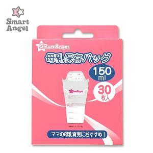 SmartAngel)母乳保存バッグ150ML 30枚入り|nishimatsuya