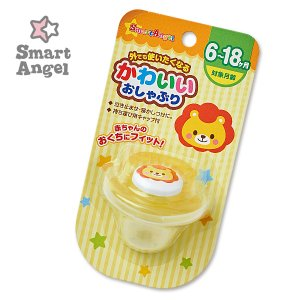 SmartAngel)かわいいおしゃぶり ライオン(6〜18ヶ月)|nishimatsuya