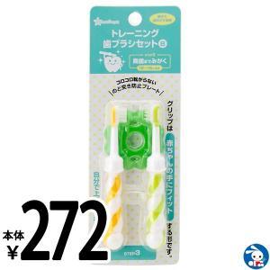 SmartAngel)トレーニング歯ブラシ2本セットSTEP3・12〜16ヶ月頃|nishimatsuya