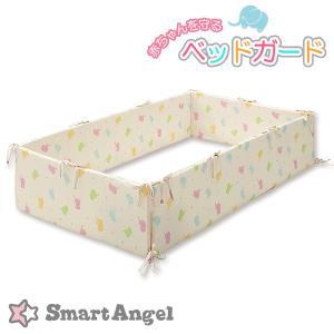 Smart Angel)ベッドガード ゾウ(標準ベッド用)|nishimatsuya