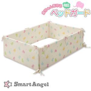 Smart Angel)ミニベッドガード ゾウ(ミニベッド用)