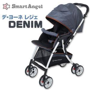 Smart Angel)デ・ヨーネ レジェDENIM【ベビーカー】【メーカー保証1年】|nishimatsuya