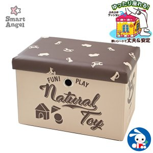 SmartAngel)座れるおもちゃ箱 FUN!PLAY|nishimatsuya