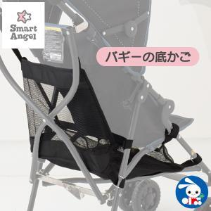 SmartAngel)バギーの底かご|nishimatsuya