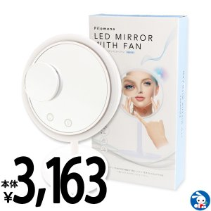 LEDライト メイクアップミラーファン(ホワイト)|nishimatsuya