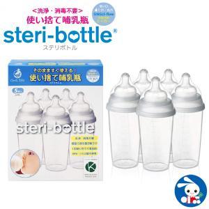 使い捨て哺乳瓶 ステリボトル 5個入り240ml(プラスチック製)