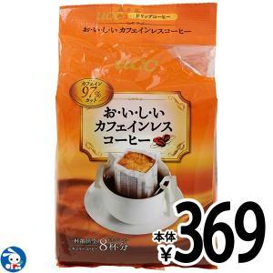 ucc)おいしいカフェインレスコーヒー8杯分|nishimatsuya