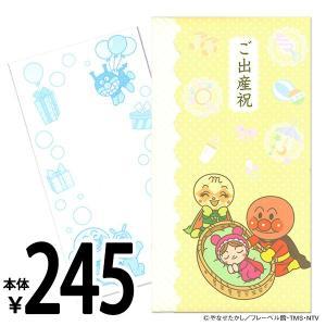 アンパンマン 出産祝い袋(中袋付) nishimatsuya