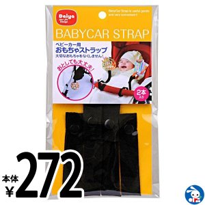 ベビーカー用 おもちゃストラップ|nishimatsuya