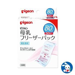 ピジョン)母乳フリーザーパック80ml 50枚入り|nishimatsuya