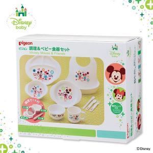 ピジョン)調理&ベビー食器セット ミッキー&フレンズ|nishimatsuya